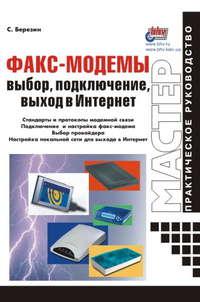 Купить книгу Факс-модемы: выбор, подключение, выход в Интернет, автора Сергея Васильевича Березина