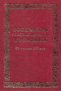 Купить книгу Российская государственность в терминах. IX – начало XX века, автора Александра Андреева
