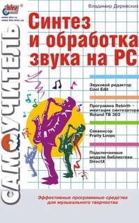 Синтез и обработка звука на PC