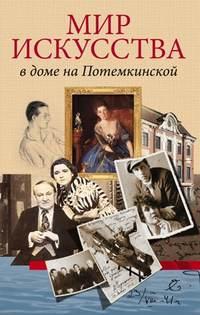 Мир искусства в доме на Потемкинской