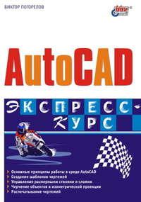 Купить книгу AutoCAD. Экспресс-курс, автора Виктора Погорелова
