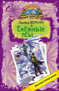 Купить книгу Снежные псы, автора Эдуарда Веркина