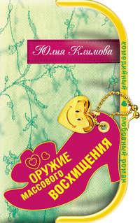 Купить книгу Оружие массового восхищения, автора Юлии Климовой