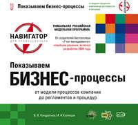 Купить книгу Показываем бизнес-процессы, автора Вячеслава Кондратьева