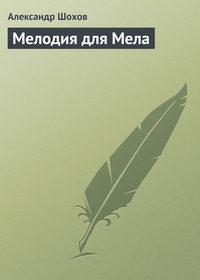 Мелодия для Мела
