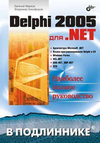 Купить книгу Delphi 2005 для .NET, автора Владимира Никифорова