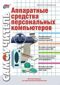 Купить книгу Аппаратные средства персональных компьютеров. Самоучитель, автора Валентина Соломенчука