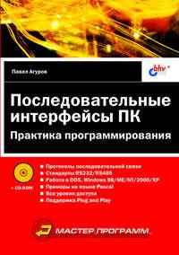 Купить книгу Последовательные интерфейсы ПК. Практика программирования, автора Павла Агурова