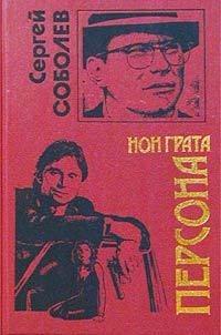Купить книгу Персона нон грата, автора Сергея Соболева