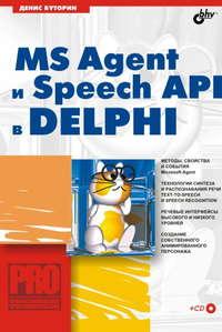 Купить книгу MS Agent и Speech API в Delphi, автора Дениса Буторина