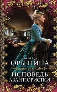 Книга Исповедь авантюристки - Автор Наталия Орбенина