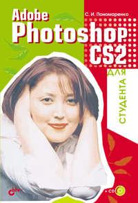 Купить книгу Adobe Photoshop CS2 для студента, автора Сергея Пономаренко