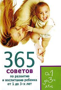 Книга 365 советов по развитию и воспитанию ребенка от 1 до 3 лет