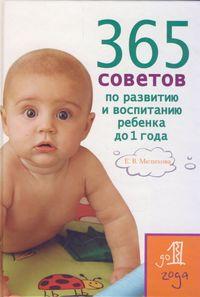 Книга 365 советов по развитию и воспитанию ребенка до 1 года