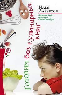 Готовим без кулинарных книг