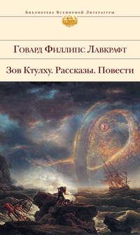 Купить книгу Артур Джермин, автора Говарда Лавкрафта