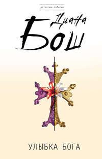 Купить книгу Улыбка бога, автора Дианы Бош