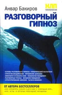 Купить книгу НЛП-технологии: Разговорный гипноз, автора Анвара  Бакирова