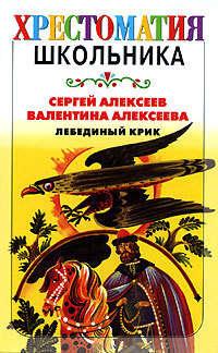 Книга Лебединый крик (сборник)