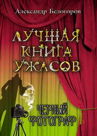 Книга Черный фотограф - Автор Александр Белогоров