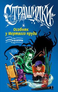 Книга Особняк у Мертвого пруда - Автор Александр Белогоров