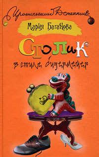 Купить книгу Столик в стиле бидермейер, автора Марии Багановой