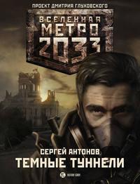 Купить книгу Темные туннели, автора Сергея Антонова
