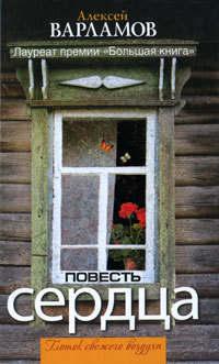 Купить книгу Повесть сердца (сборник), автора Алексея Варламова