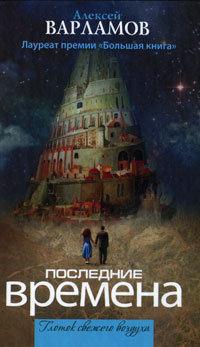 Купить книгу Последние времена (сборник), автора Алексея Варламова