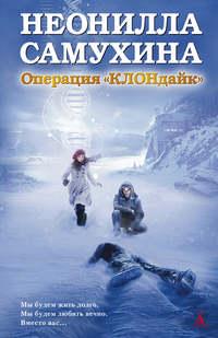 Операция «КЛОНдайк»