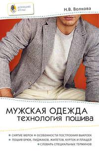 Книга Мужская одежда. Технология пошива - Автор Наталия Волкова
