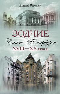 Книга Зодчие Санкт-Петербурга XVIII – XX веков