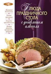 Книга Блюда праздничного стола с добавлением алкоголя - Автор