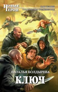 Купить книгу Ключ, автора Натальи Болдыревой