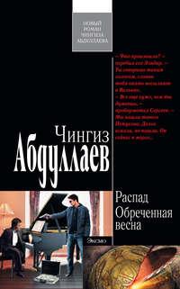 Купить книгу Обреченная весна, автора Чингиза Абдуллаева