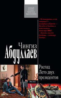 Купить книгу Лето двух президентов, автора Чингиза Абдуллаева