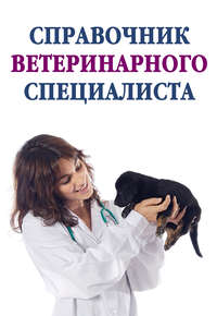 Купить книгу Справочник ветеринарного специалиста, автора