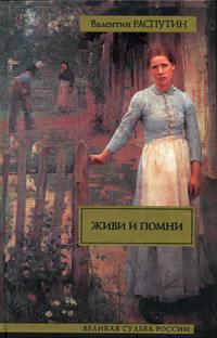 Живи и помни (сборник)