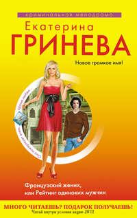 Купить книгу Французский жених, или Рейтинг одиноких мужчин, автора Екатерины Гриневой