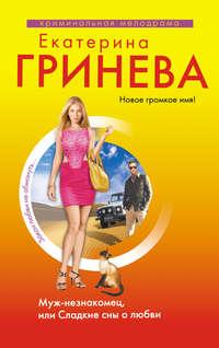 Купить книгу Муж-незнакомец, или Сладкие сны о любви, автора Екатерины Гриневой