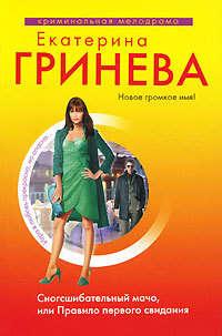 Купить книгу Сногсшибательный мачо, или Правило первого свидания, автора Екатерины Гриневой