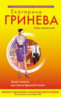 Купить книгу Гений страсти, или Сезон брачной охоты, автора Екатерины Гриневой