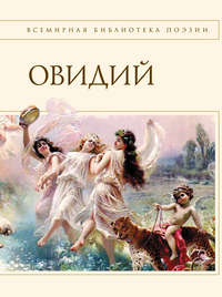 Наука любви (сборник)