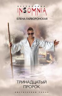 Купить книгу Тринадцатый пророк, автора Елены Гайворонской