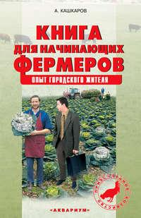 Книга для начинающих фермеров. Опыт городского жителя