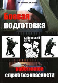 Книга Боевая подготовка работников служб безопасности