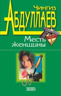Купить книгу Зло в имени твоем, автора Чингиза Абдуллаева