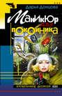 Электронная книга «Маникюр для покойника» – Дарья Донцова