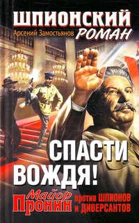 Спасти Вождя! Майор Пронин против шпионов и диверсантов