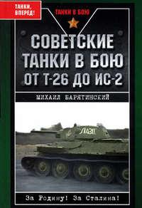 Купить книгу Советские танки в бою. От Т-26 до ИС-2, автора Михаила Барятинского